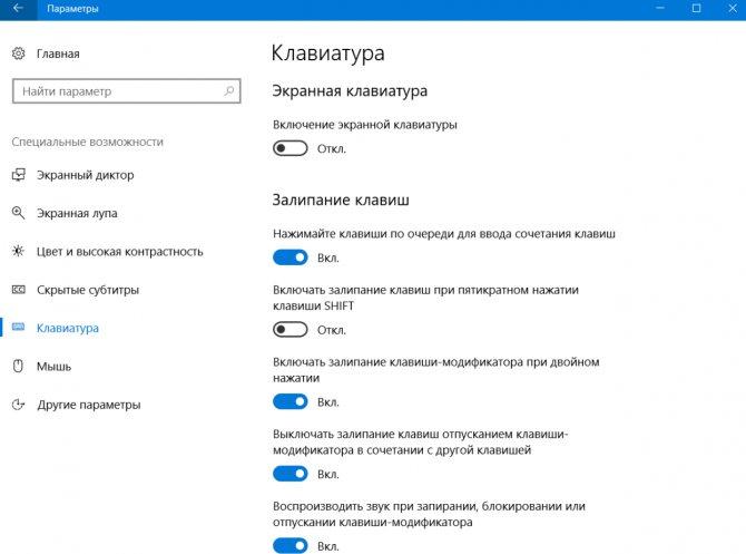 Как отключить залипание клавиш в windows xp, 7, 8, 10: пошаговые инструкции с эффективными настройками