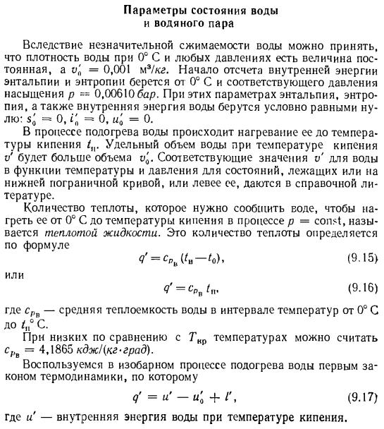 Sa. пары — physbook