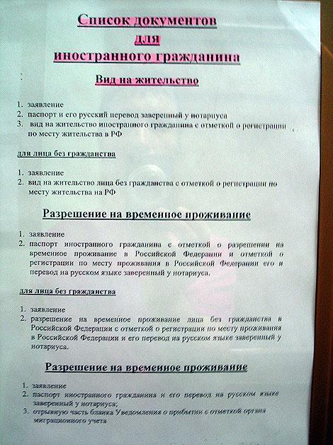 Вид на жительство (внж) в россии (рф): оформление, получение, сроки, способы