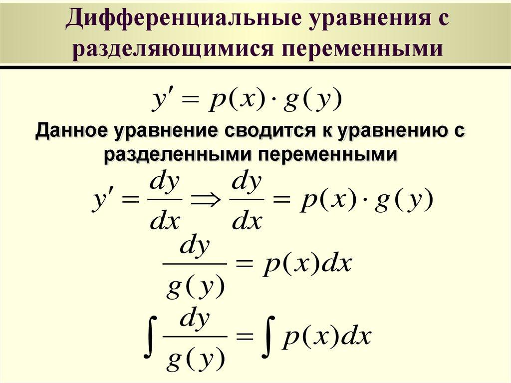 Как решить неоднородное дифференциальное уравнение второго порядка?