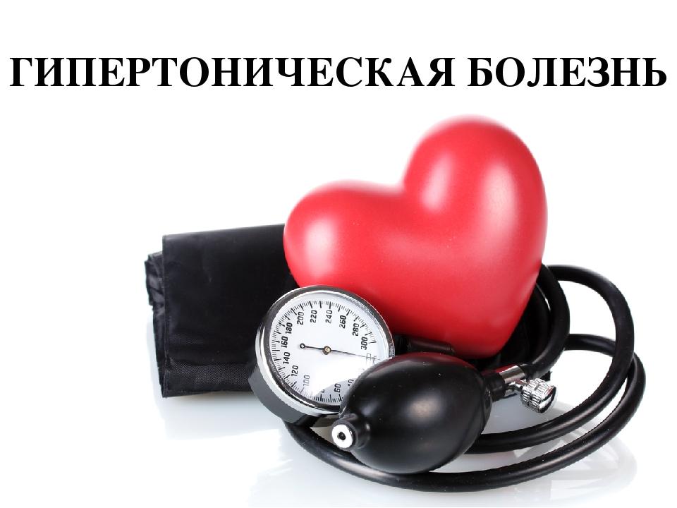 Артериальная гипертензия: лечение, симптомы, причины, диагностика