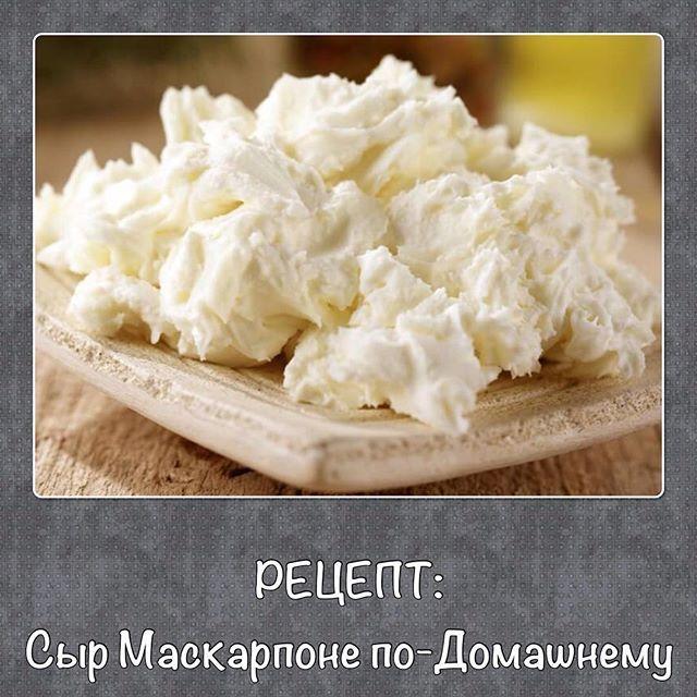 Маскарпоне — использование в кулинарии и секреты приготовления на ydoo.info