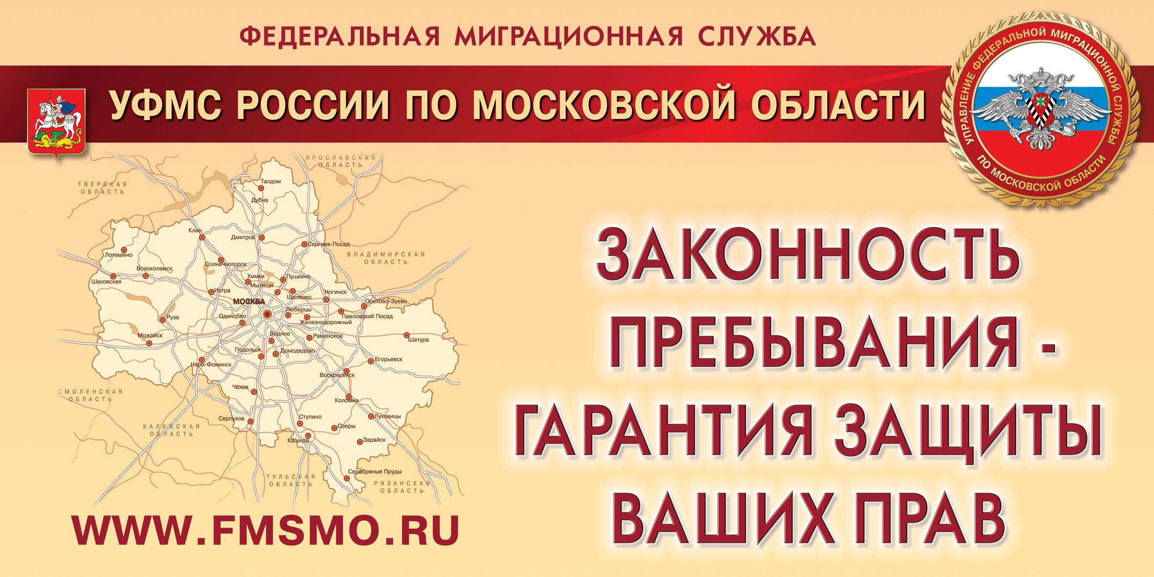 Официальный сайт уфмс россии в екатеринбурге