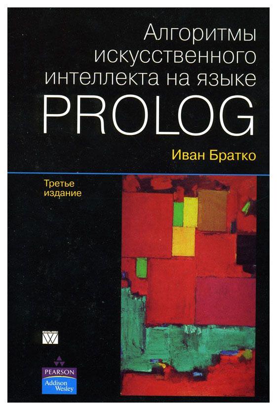 Пролог (язык программирования) — википедия. что такое пролог (язык программирования)