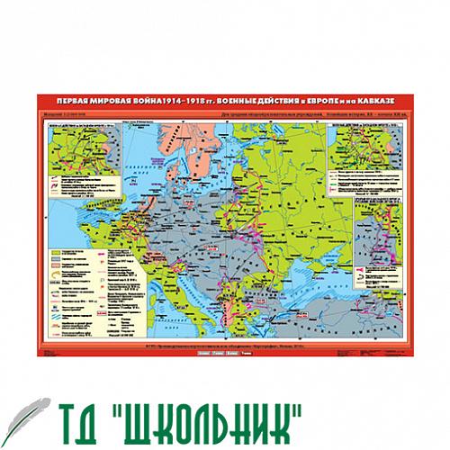 Третья мировая война — википедия