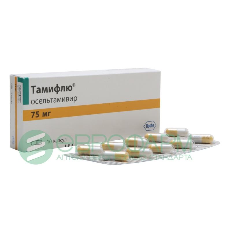 Тамифлю – противовирусное средство