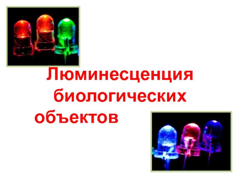 Люминесценция — википедия. что такое люминесценция