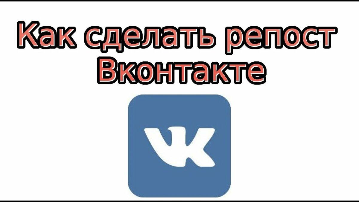 Что такое репост в вконтакте