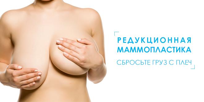 Вздохнуть полной грудью: маммопластика как она есть