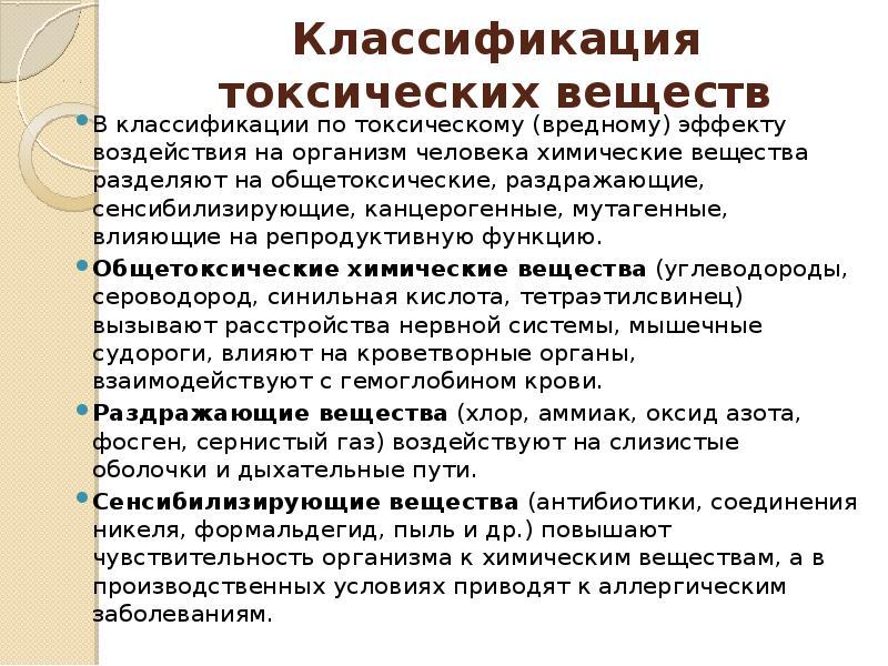 Канцероген | справочник пестициды.ru