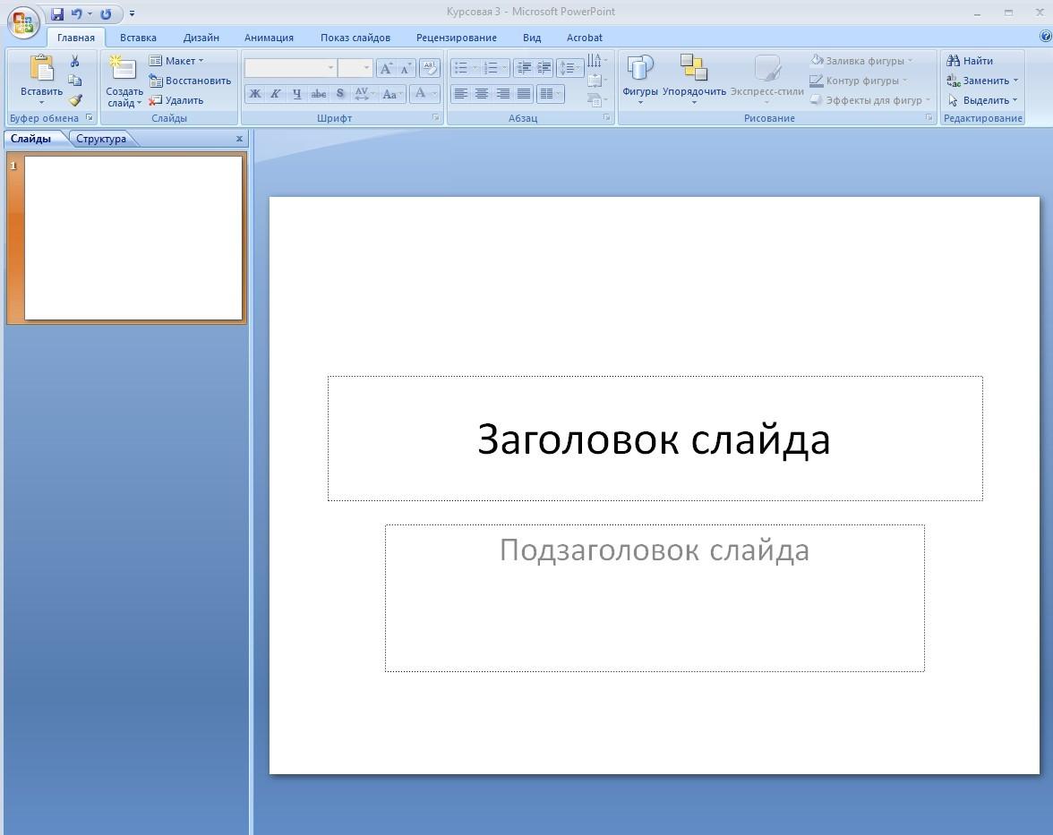 Как сделать презентацию на компьютере простым способом