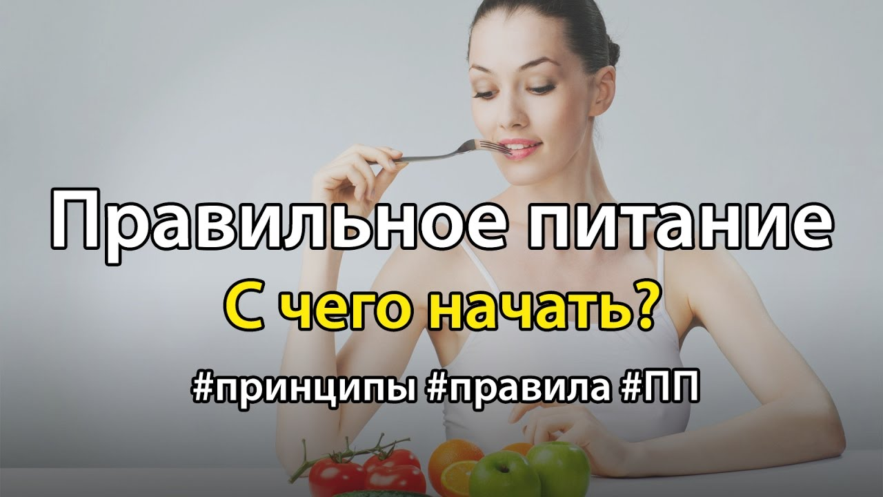 Полноценное питание – главное правило отменного здоровья