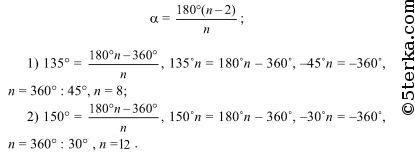 Правильный многоугольник. формулы, признаки и свойства правильного многоугольника