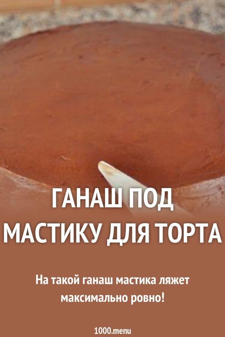 Ganache me! как покрыть торт ганашем и получить идеально острые края! | homebaked