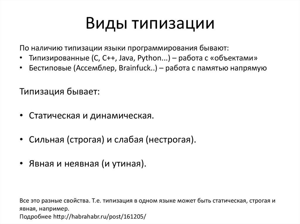 Типизация