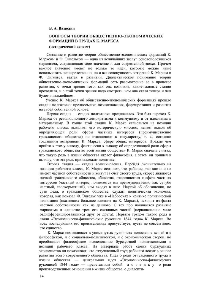 Общественно-экономическая формация. экономические общества
