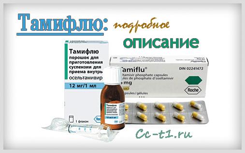 Тамифлю: инструкция, отзывы, аналоги, цена в аптеках - медицинский портал medcentre24.ru