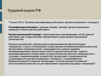 Трудовой кодекс рф 2020