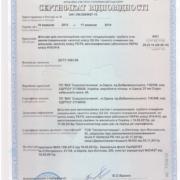 Добровольный сертификат в системе гост р