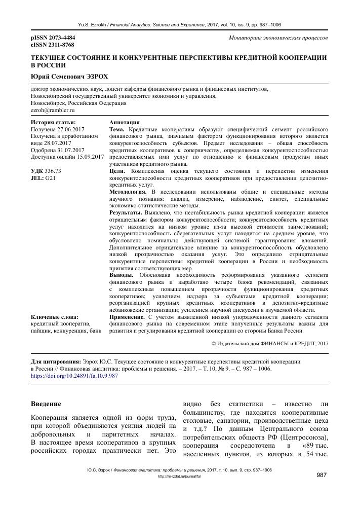 Кооператив: термин, история, виды кооперативов | allkredits