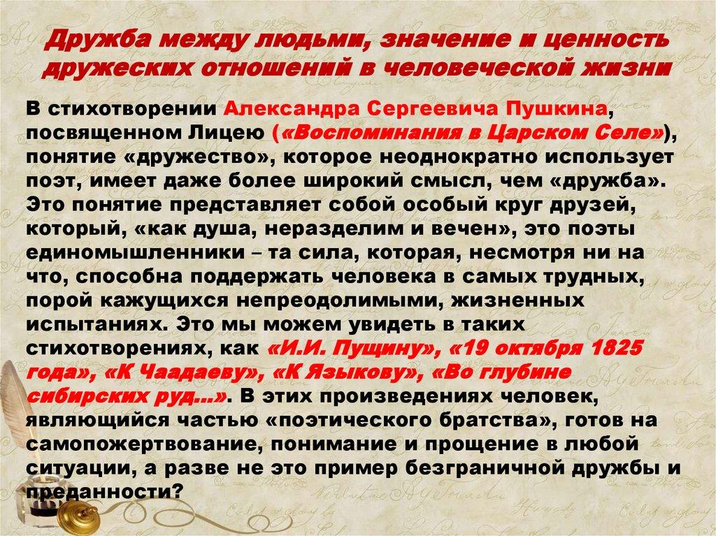 Что такое настоящая дружба, существует ли она? :: syl.ru