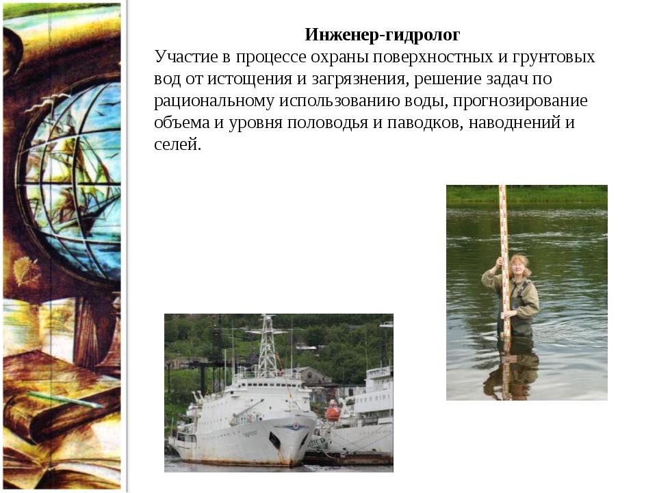 Гидрология — википедия с видео // wiki 2