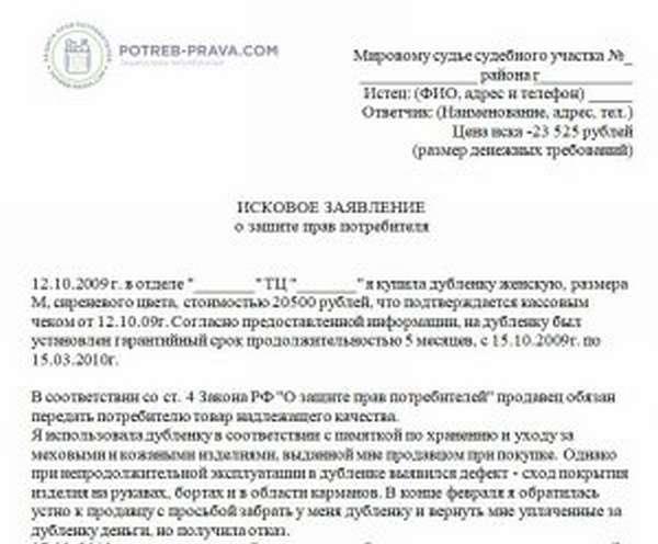 Порядок и правила составления претензионного письма как официального обращения к стороне-нарушителю условий договора