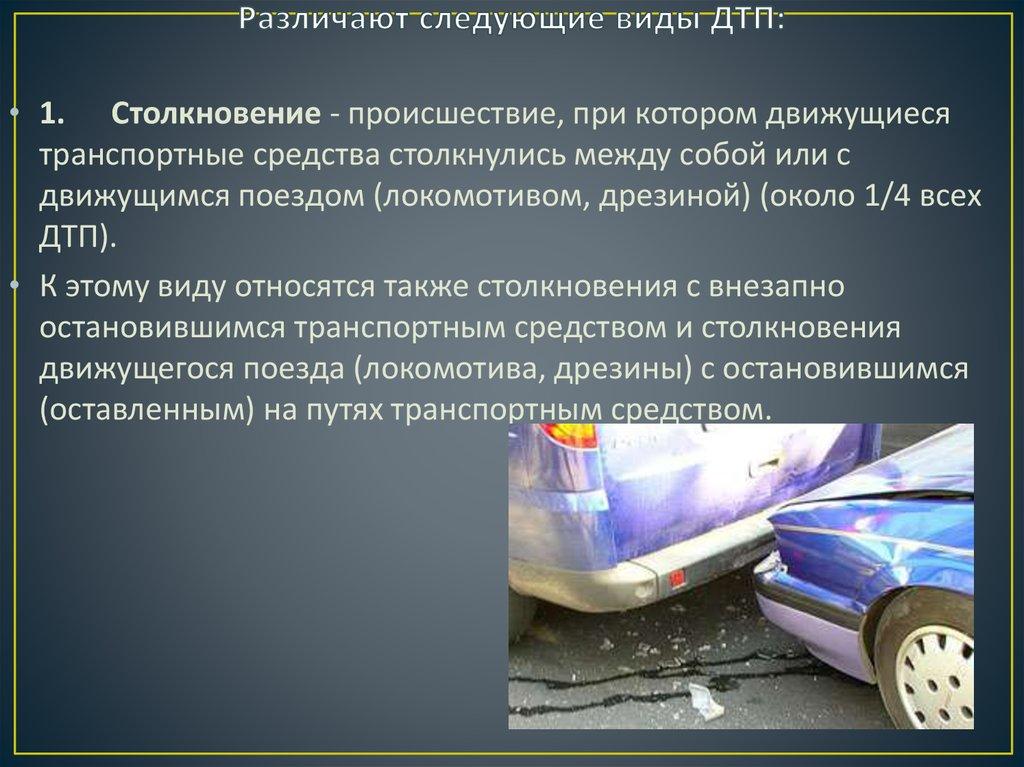 Что такое дорожно-транспортное происшествие (дтп) и его участники