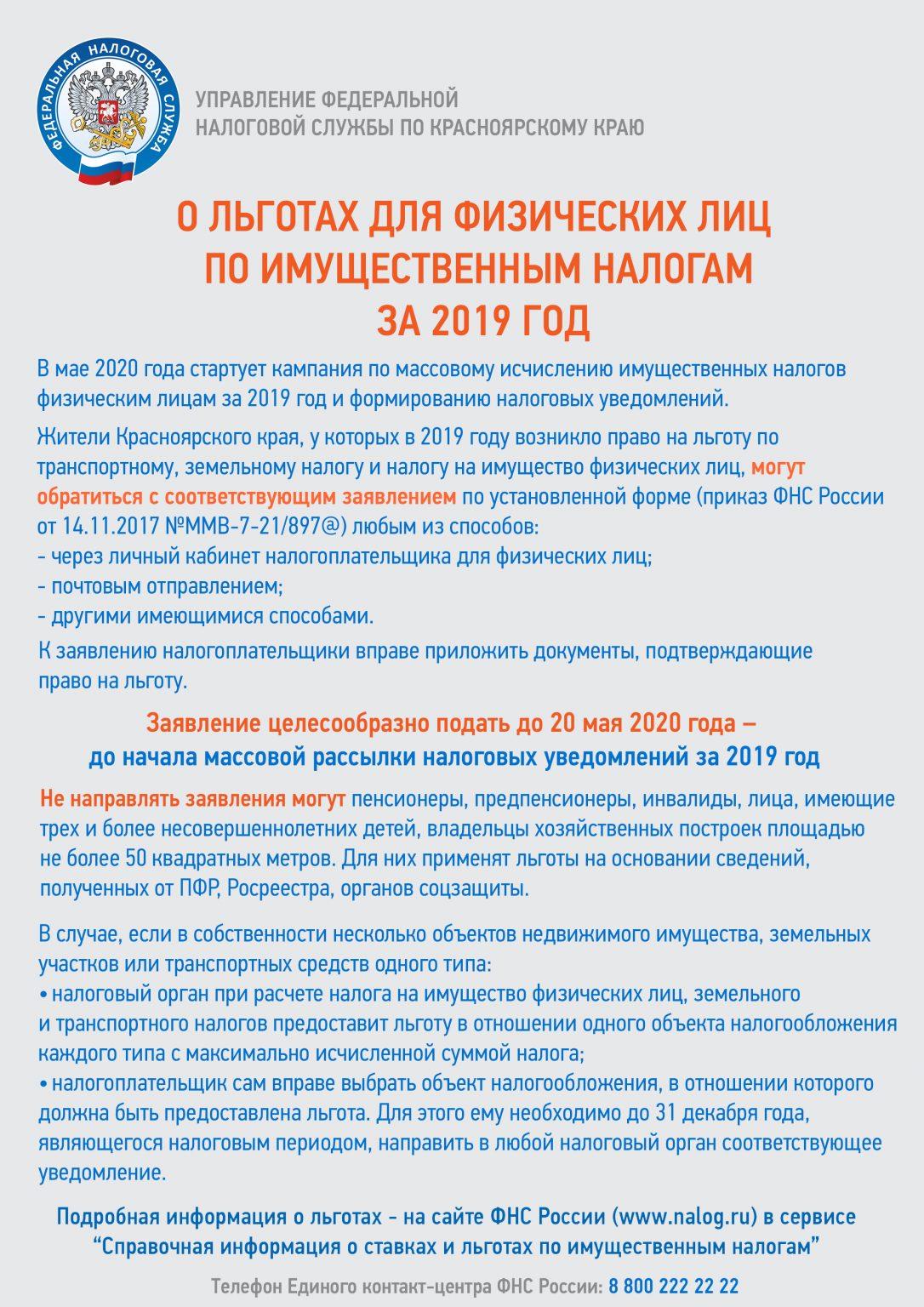 Какие существуют виды льгот в россии?