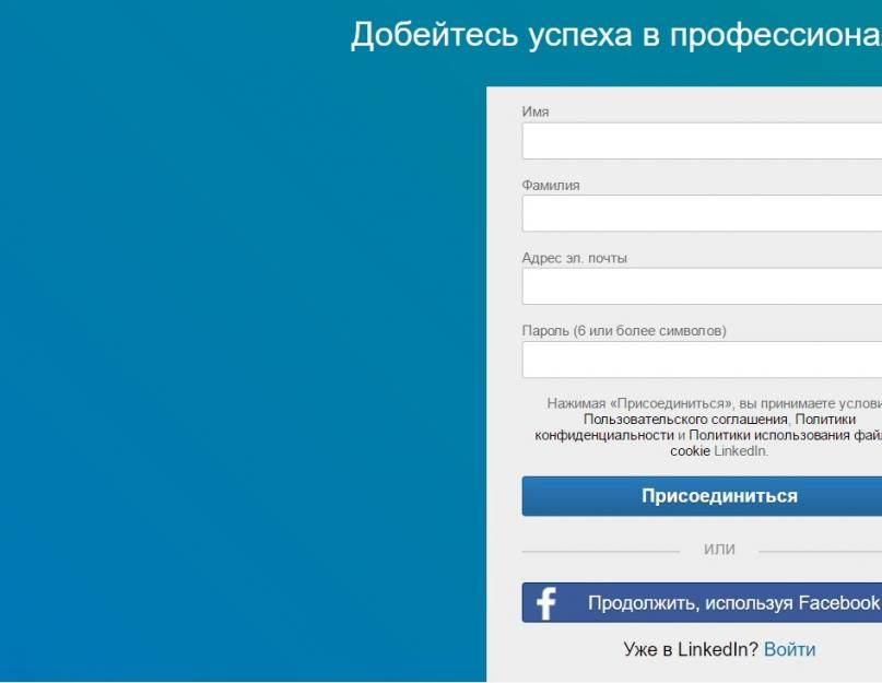 Линкедин (linkedin) - социальная сеть для бизнеса и деловых контактов