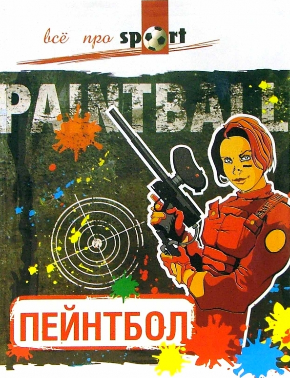 Пейнтбол. что это такое