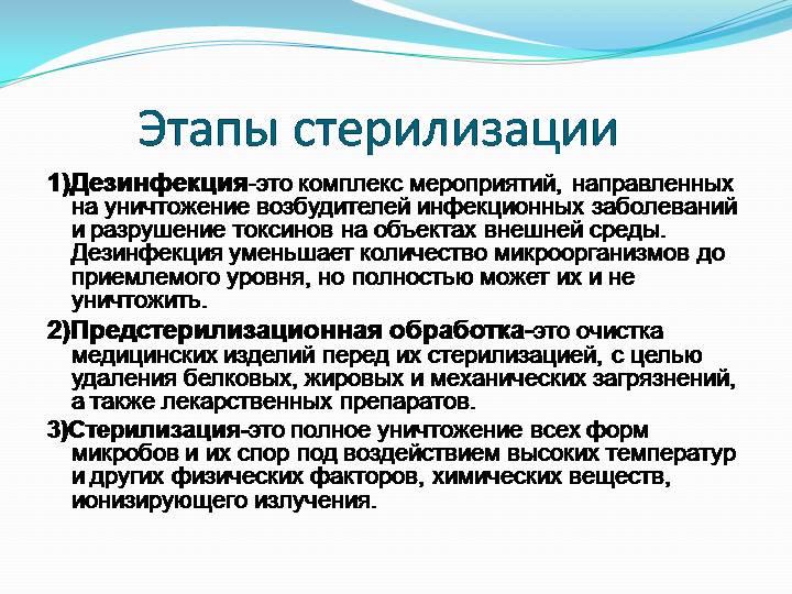 Стерилизация - что это такое, методы и виды стерилизации | ktonanovenkogo.ru