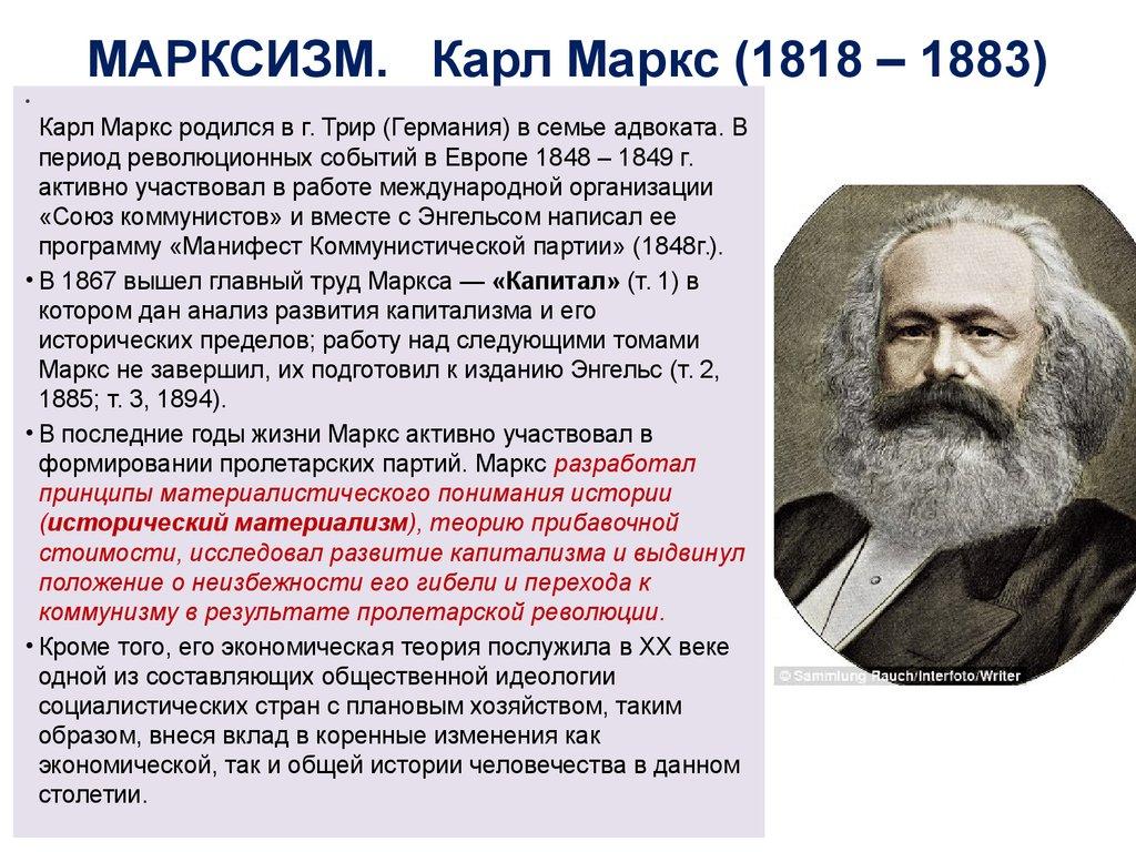 Основные моменты марксистской философии
