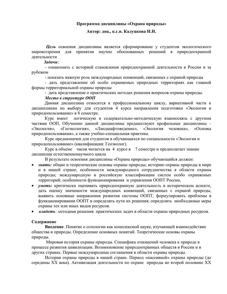 Правила охраны природы: принципы и примеры