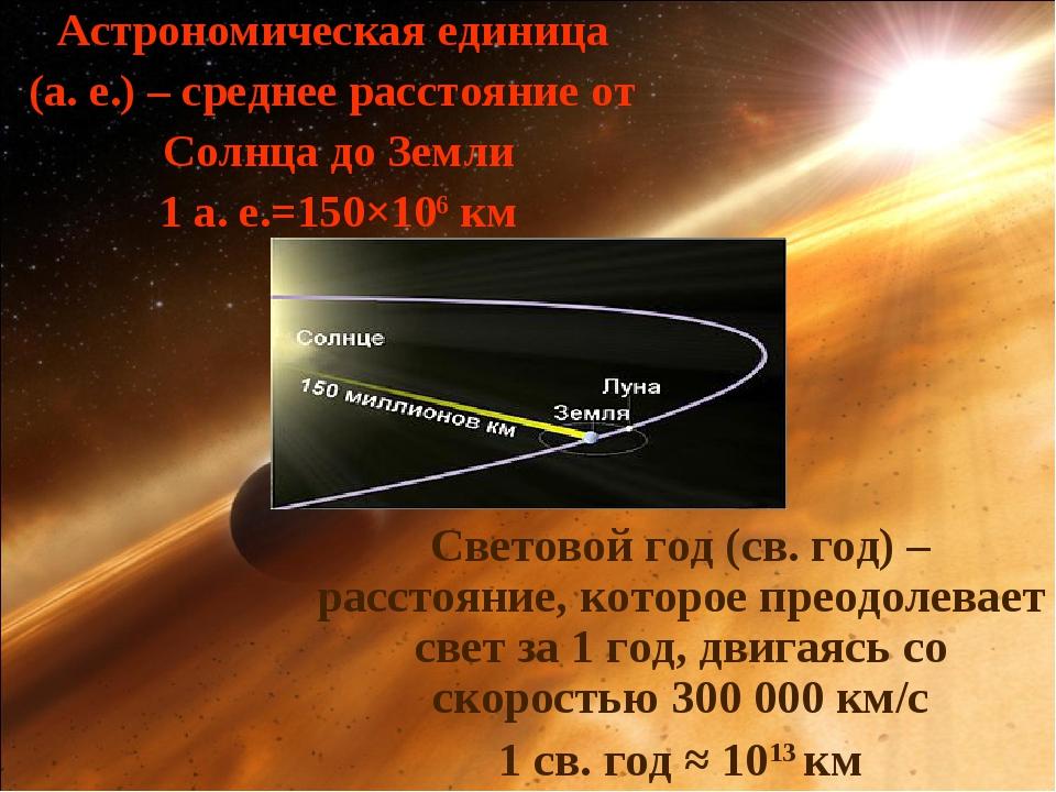 Астрономическая единица