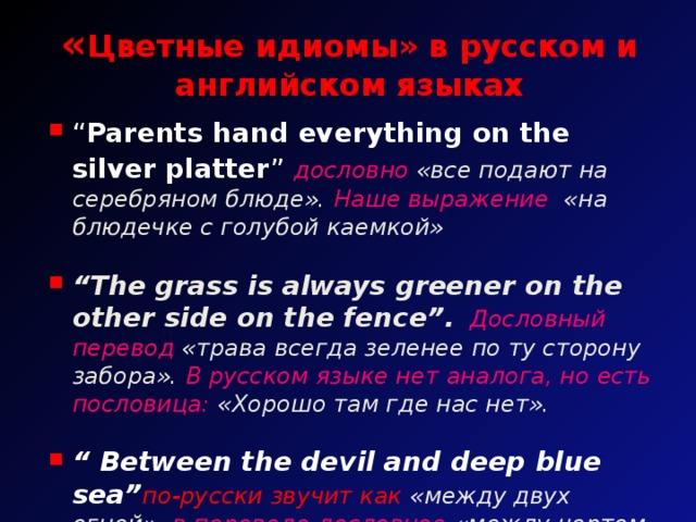 Английские идиомы: что это такое и нужно ли их учить?