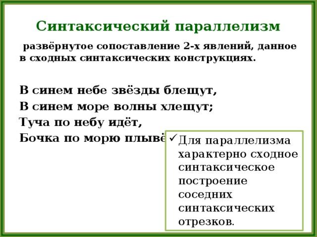 Что такое параллелизм в литературе? примеры - помощник для школьников спринт-олимпик.ру