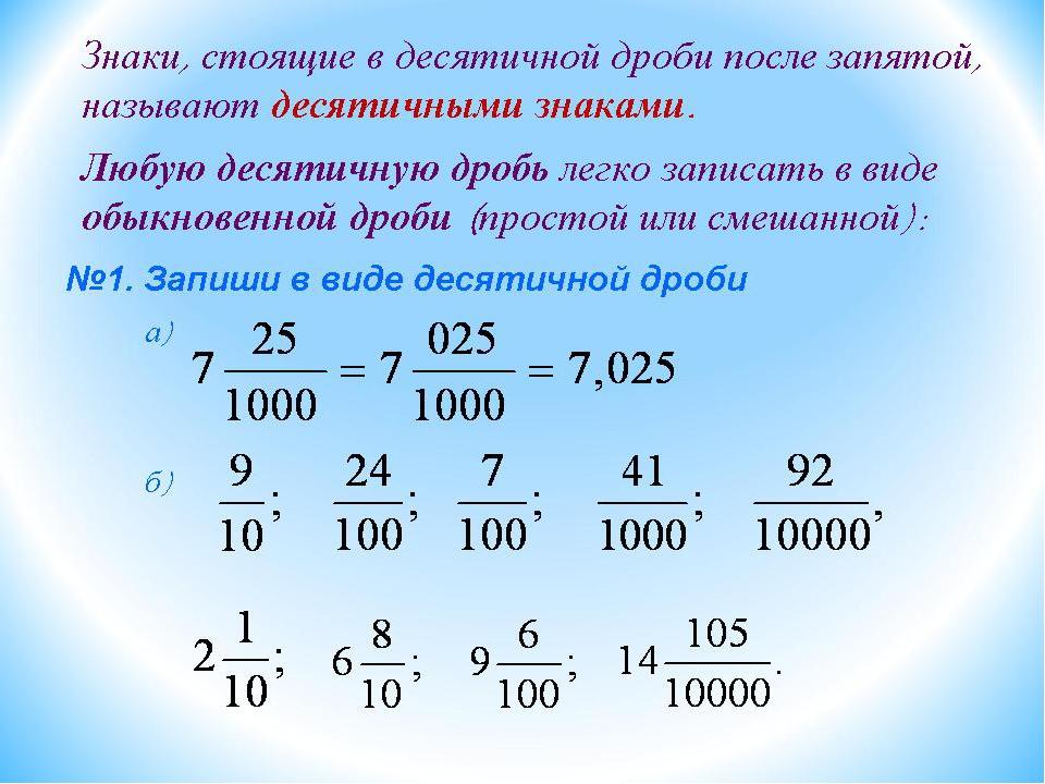 Как перевести десятичную дробь в обыкновенную: 3 способа