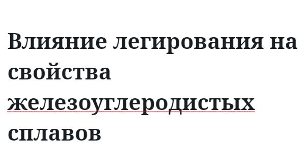 Легирование (полупроводники) — википедия. что такое легирование (полупроводники)