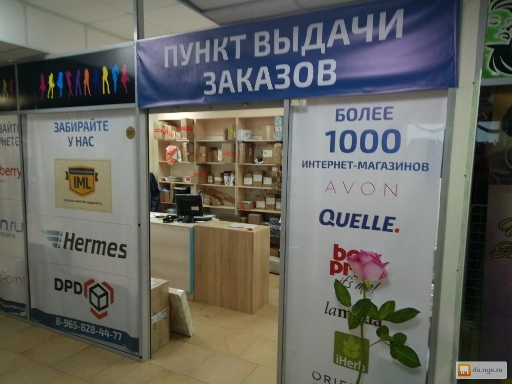 Как открыть пункт выдачи заказов интернет-магазинов в вашем городе