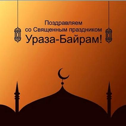 Праздник «ураза гаете» в истории и культуре татар — реальное время