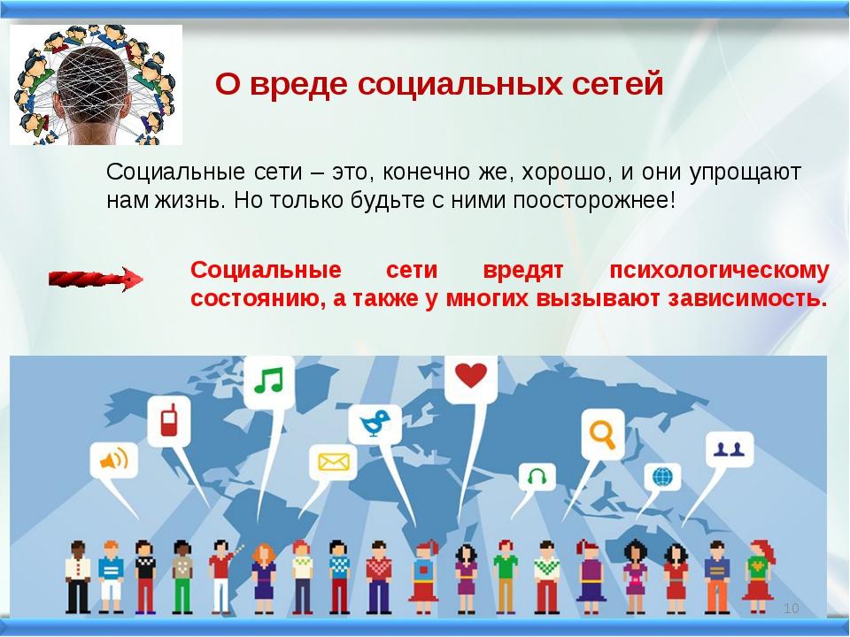 Социальные сети - простое определение, функции и виды.