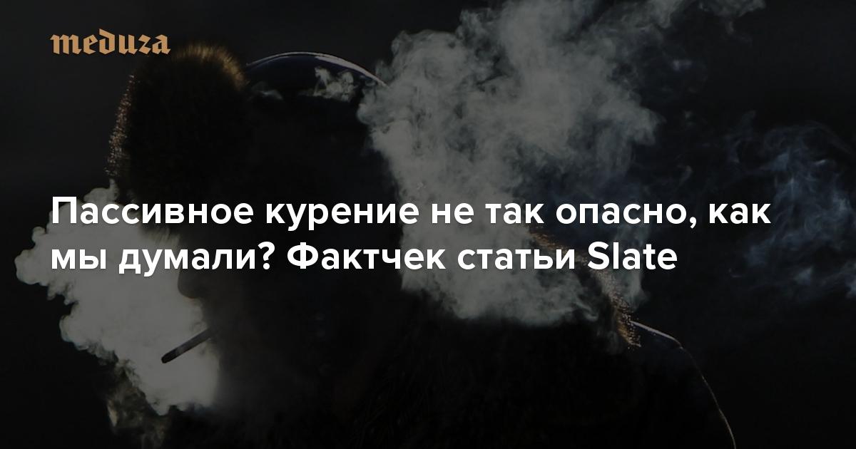 Какие риски несёт в себе пассивное курение – чем опасно для окружения курящего