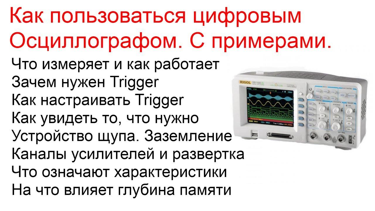 Осциллограф — википедия с видео // wiki 2