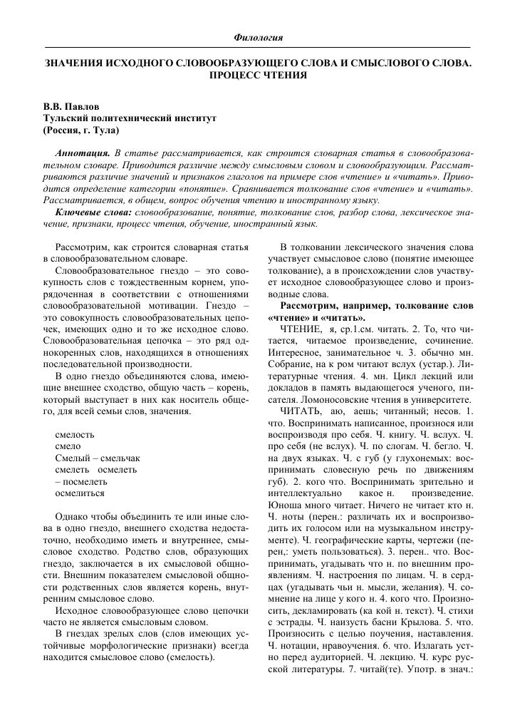 Процесс (информатика) — википедия. что такое процесс (информатика)