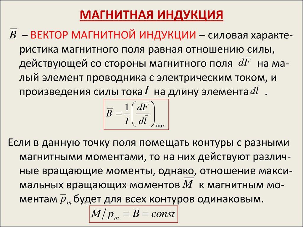 Физика (11 класс)/магнитное поле. магнитная индукция — викиверситет