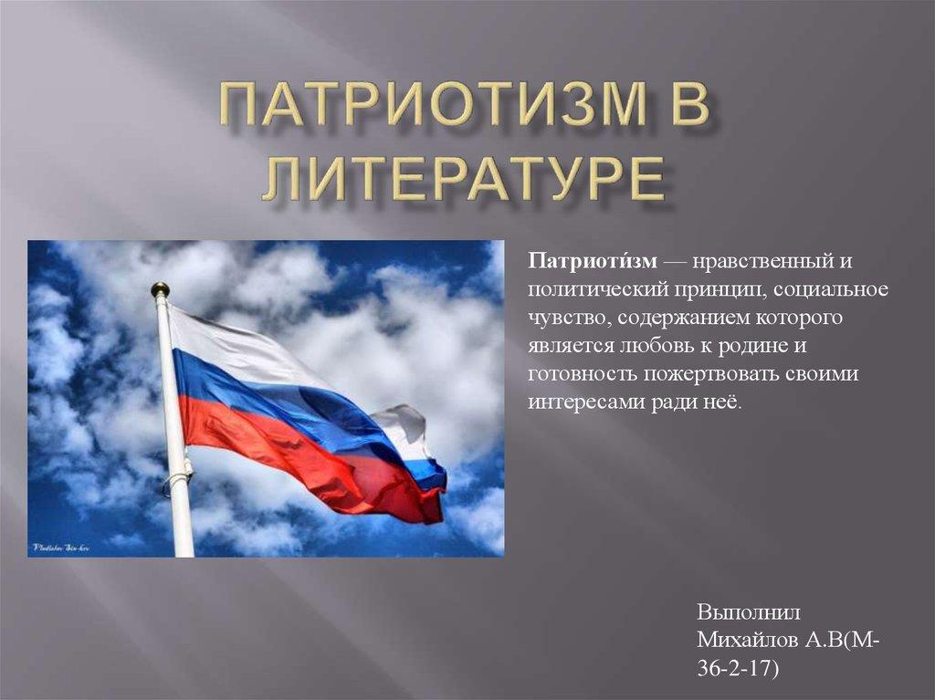 Сочинение на тему патриотизм рассуждение и по литературе