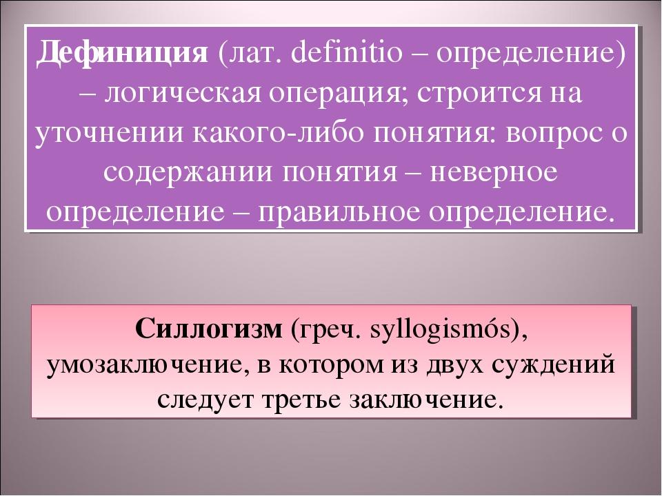Что такое дефиниция простыми словами