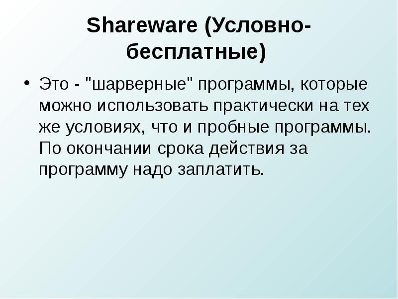 Freeware - бесплатное программное обеспечение