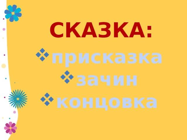 Кириллица  | присказка: зачем она нужна в русской сказке